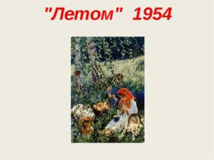 """Летом"" 1954"