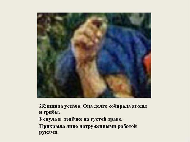 Женщина устала. Она долго собирала ягоды и грибы. Уснула в тенёчке на густой...