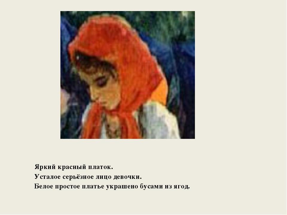Яркий красный платок. Усталое серьёзное лицо девочки. Белое простое платье ук...