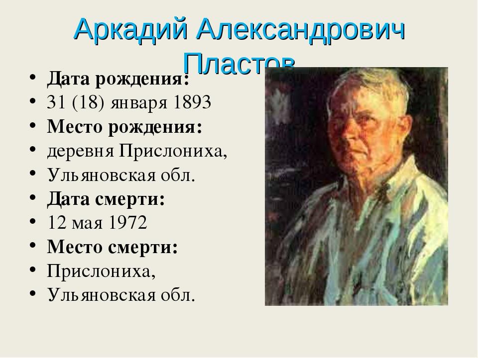 Аркадий Александрович Пластов Дата рождения: 31 (18) января 1893 Место рожден...