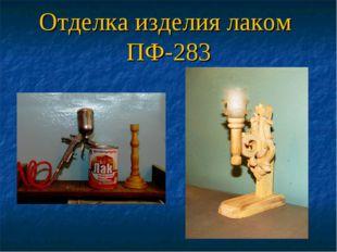 Отделка изделия лаком ПФ-283