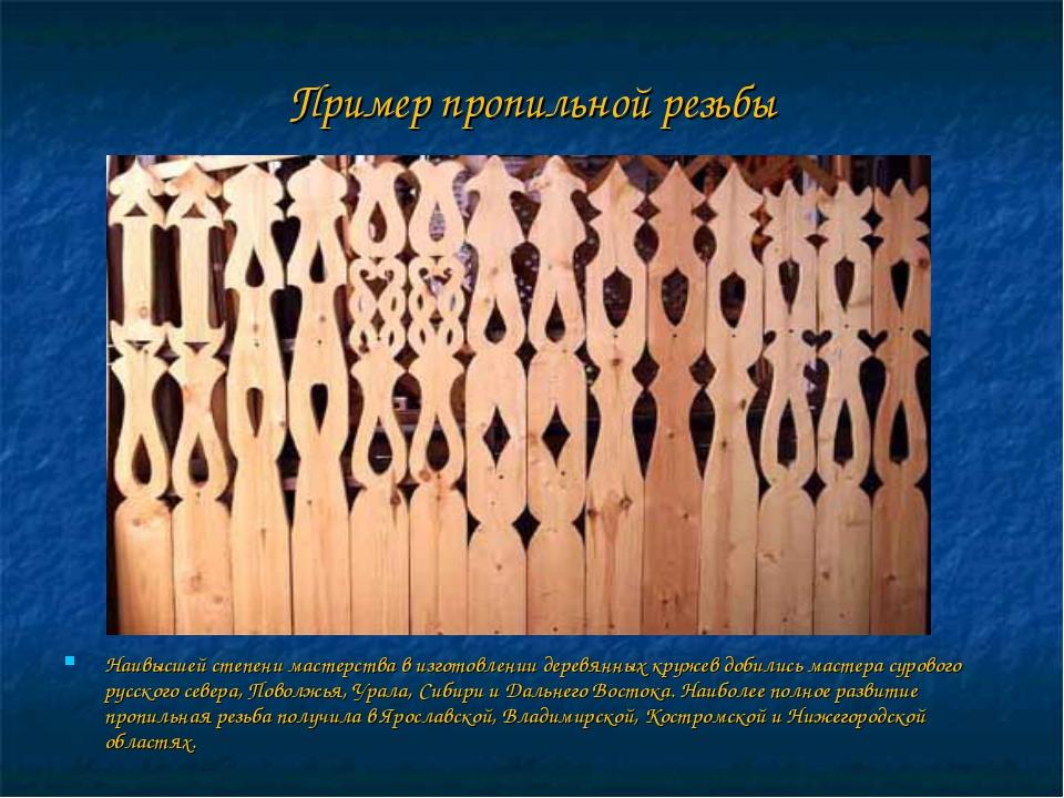 Пример пропильной резьбы Наивысшей степени мастерства в изготовлении деревянн...