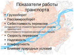 Показатели работы транспорта Грузооборот Пассажирооборот Себестоимость перево