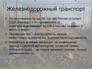 Железнодорожный транспорт По протяженности жд (86 тыс.км) Россия уступает США