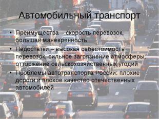 Автомобильный транспорт Преимущества – скорость перевозок, большая маневренно