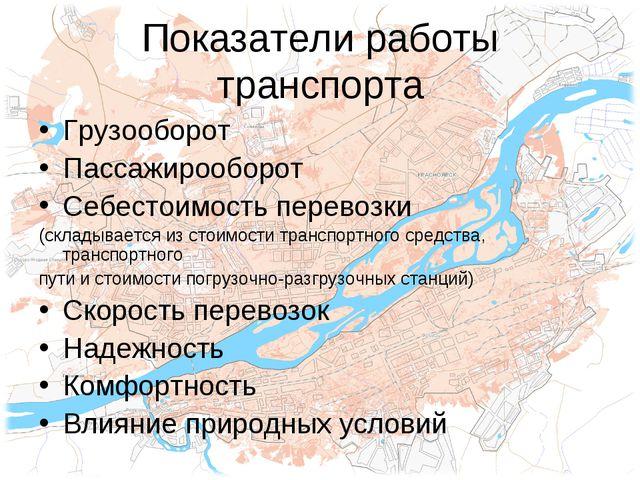 Показатели работы транспорта Грузооборот Пассажирооборот Себестоимость перево...