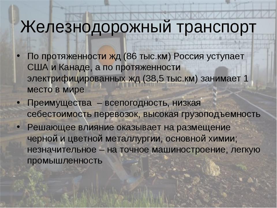 Железнодорожный транспорт По протяженности жд (86 тыс.км) Россия уступает США...