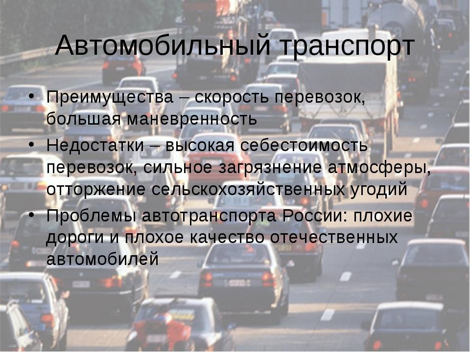 Автомобильный транспорт Преимущества – скорость перевозок, большая маневренно...