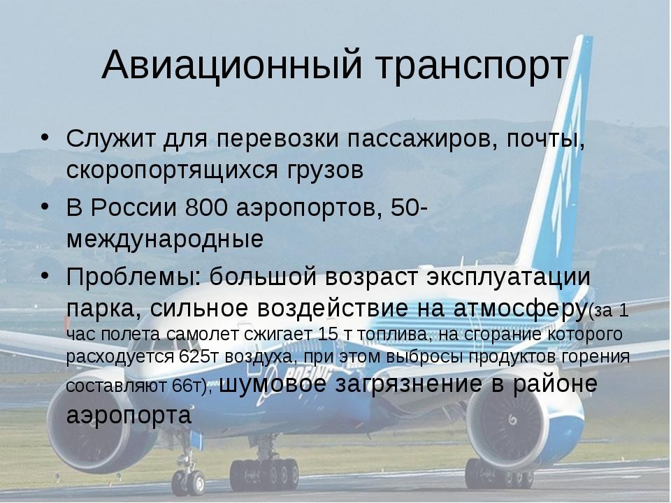 Авиационный транспорт Служит для перевозки пассажиров, почты, скоропортящихся...
