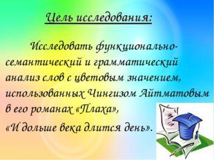 Цель исследования: Исследовать функционально- семантический и грамматический