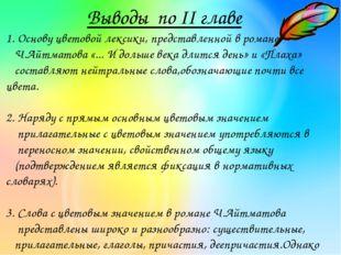 Выводы по II главе 1. Основу цветовой лексики, представленной в романе Ч.Айтм