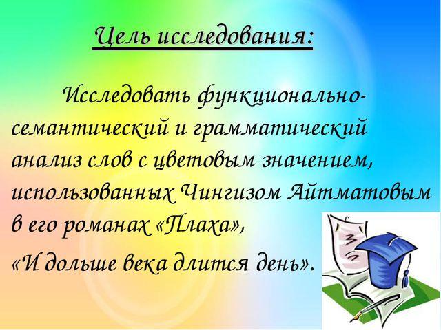 Цель исследования: Исследовать функционально- семантический и грамматический...