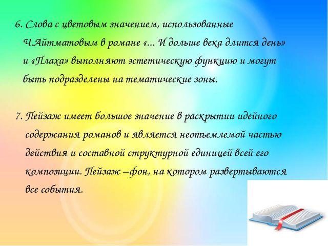 6. Слова с цветовым значением, использованные Ч.Айтматовым в романе «... И до...