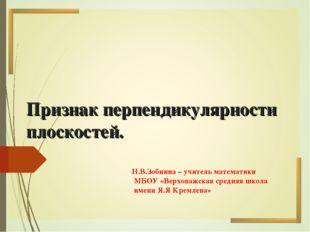 Признак перпендикулярности плоскостей. Н.В.Зобнина – учитель математики МБОУ