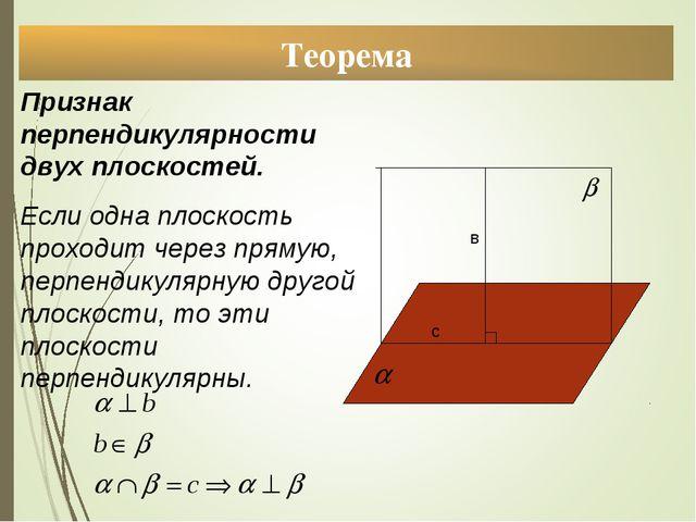 Теорема Признак перпендикулярности двух плоскостей. Если одна плоскость прохо...
