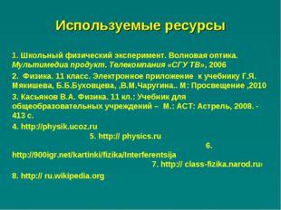 Используемые ресурсы 1. Школьный физический эксперимент. Волновая оптика. Мул
