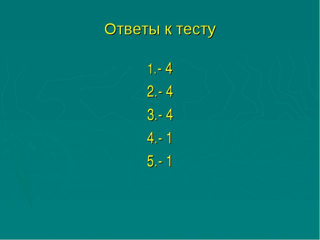 Ответы к тесту 1.- 4 2.- 4 3.- 4 4.- 1 5.- 1