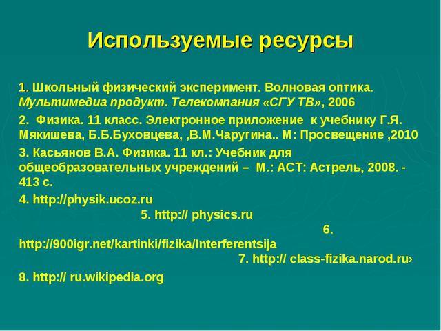 Используемые ресурсы 1. Школьный физический эксперимент. Волновая оптика. Мул...