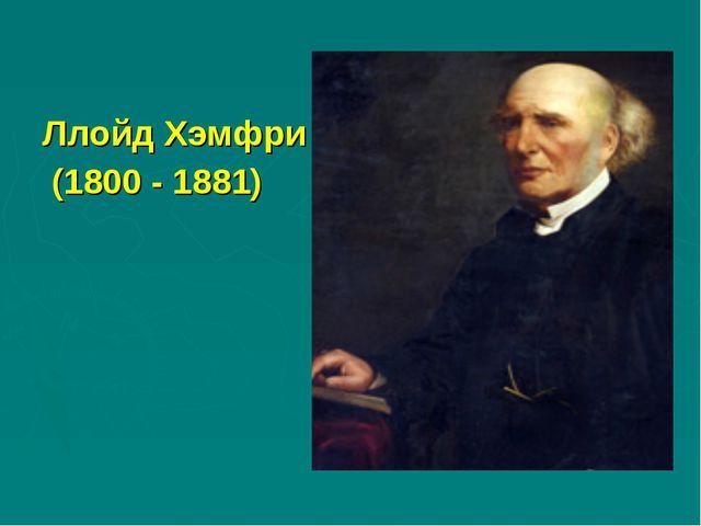 Ллойд Хэмфри (1800 - 1881)