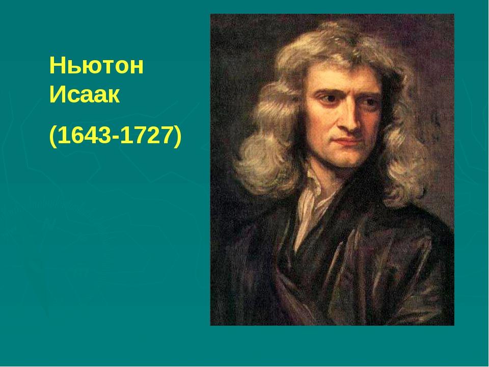 Ньютон Исаак (1643-1727)