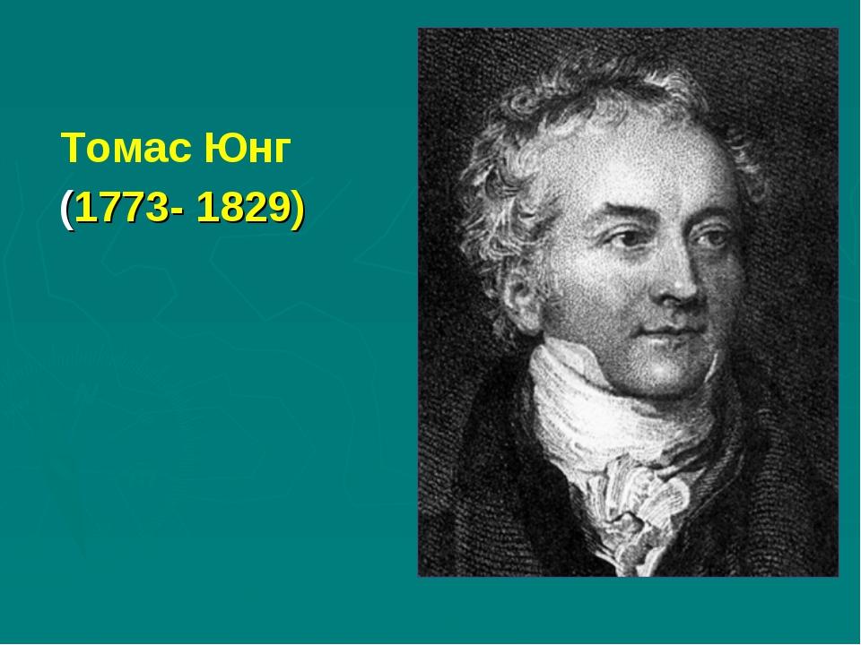Томас Юнг (1773- 1829)