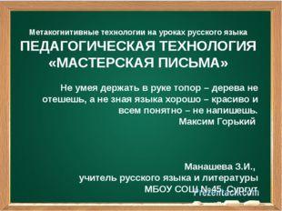 Метакогнитивные технологии на уроках русского языка ПЕДАГОГИЧЕСКАЯ ТЕХНОЛОГИ