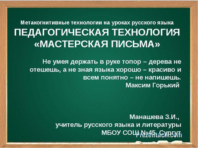 Метакогнитивные технологии на уроках русского языка ПЕДАГОГИЧЕСКАЯ ТЕХНОЛОГИ...