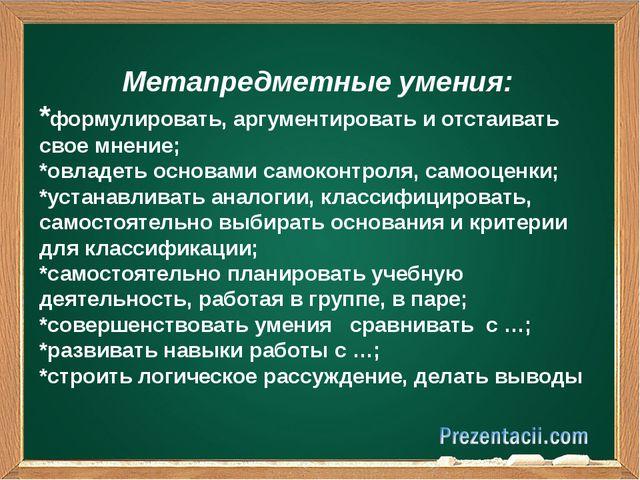 Метапредметные умения: *формулировать, аргументировать и отстаивать свое мне...