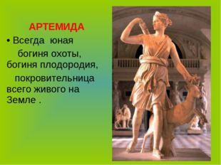 АРТЕМИДА Всегда юная богиняохоты, богиняплодородия,  покровительница все