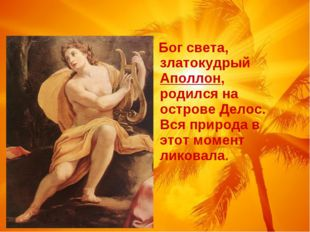 Бог света, златокудрый Аполлон, родился на острове Делос. Вся природа в этот