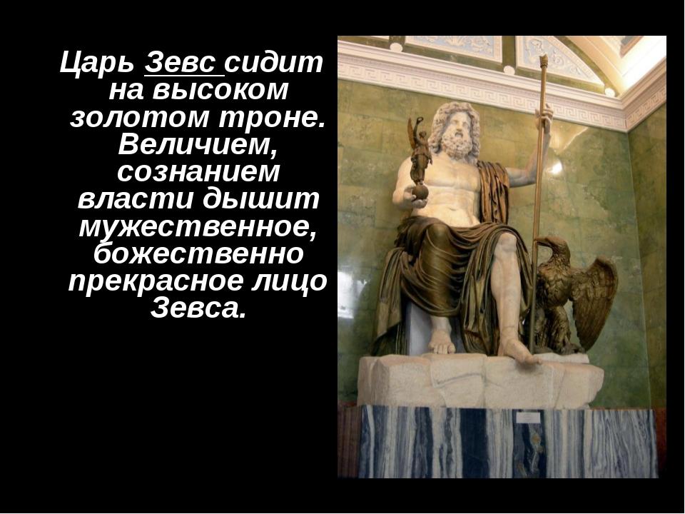 Царь Зевс сидит на высоком золотом троне. Величием, сознанием власти дышит м...