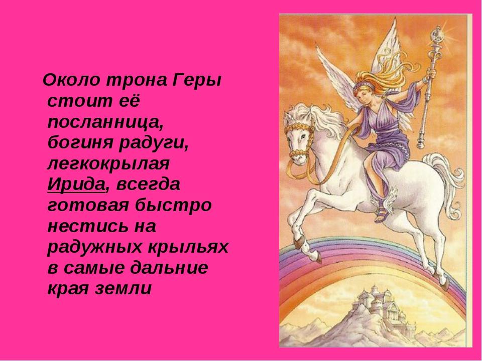 Около трона Геры стоит её посланница, богиня радуги, легкокрылая Ирида, всег...