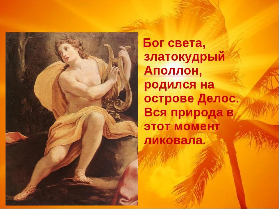 Бог света, златокудрый Аполлон, родился на острове Делос. Вся природа в этот...