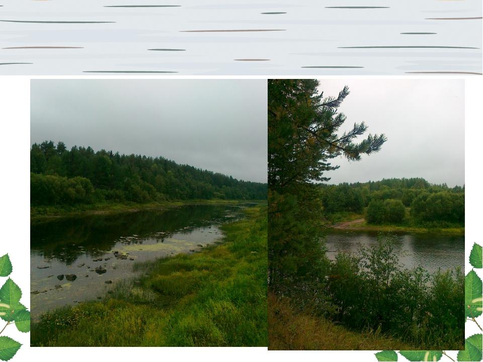 Река ВЕЛЬ