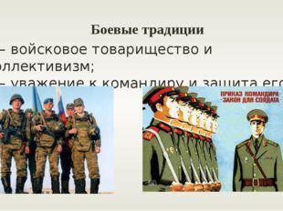 Боевые традиции – войсковое товарищество и коллективизм; – уважение к команд