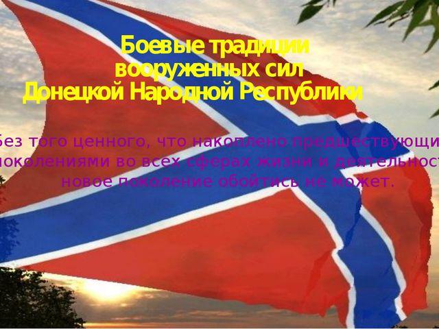 Боевые традиции вооруженных сил Донецкой Народной Республики Без того ценног...