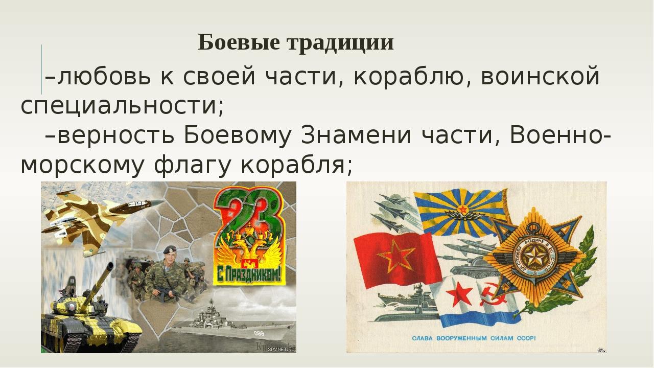 Боевые традиции –любовь к своей части, кораблю, воинской специальности; –вер...