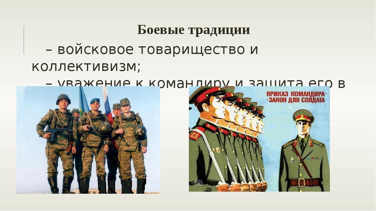 Боевые традиции – войсковое товарищество и коллективизм; – уважение к команд...