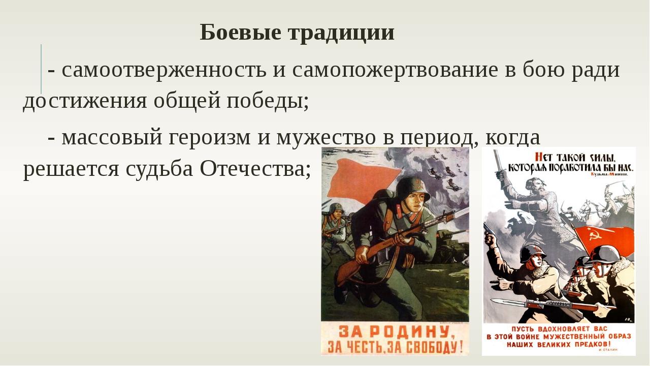 Боевые традиции - самоотверженность и самопожертвование в бою ради достижени...