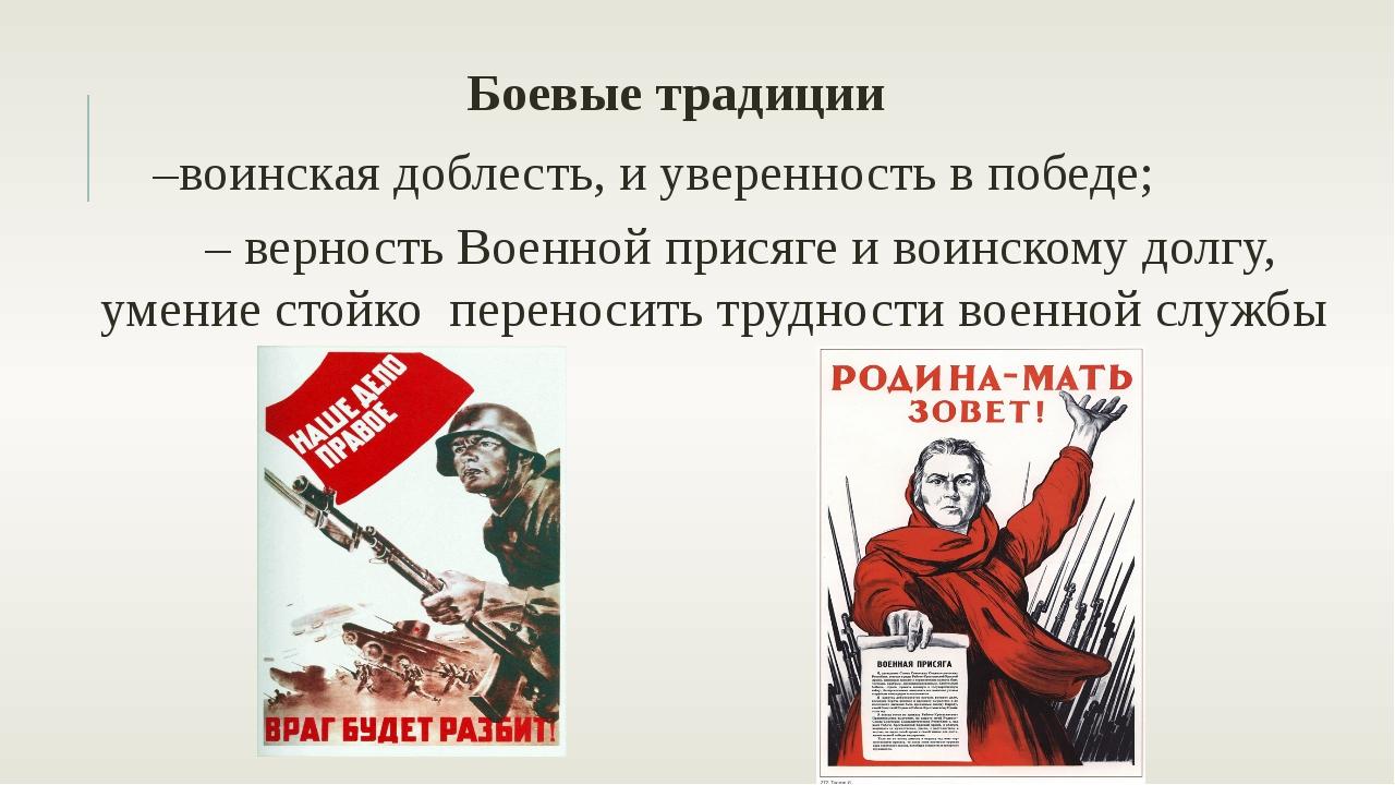 Боевые традиции –воинская доблесть, и уверенность в победе; – верность Военн...
