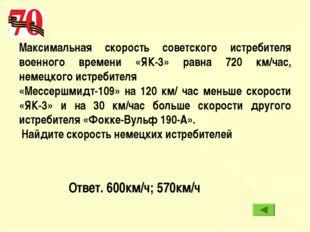 Максимальная скорость советского истребителя военного времени «ЯК-3» равна 72