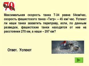 Максимальная скорость танка Т-34 равна 54км/час, скорость фашистского танка «