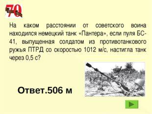 На каком расстоянии от советского воина находился немецкий танк «Пантера», е