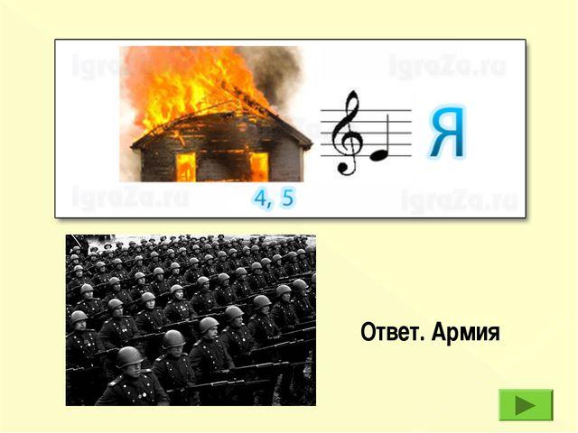 Ответ. Армия