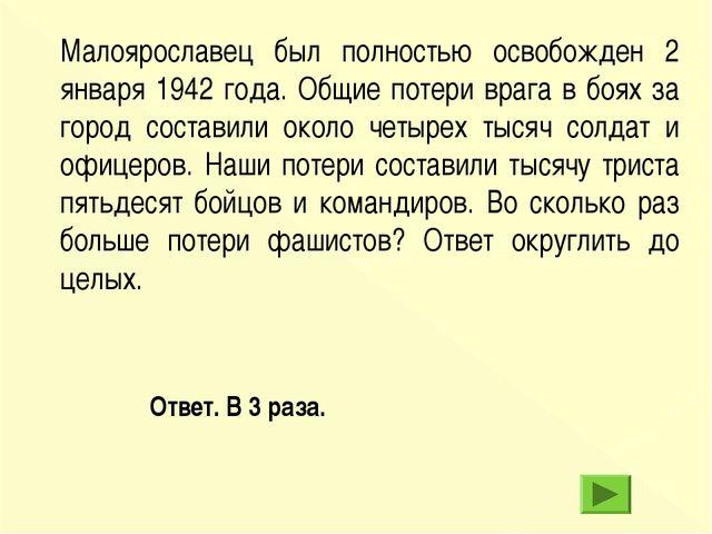 Малоярославец был полностью освобожден 2 января 1942 года. Общие потери врага...