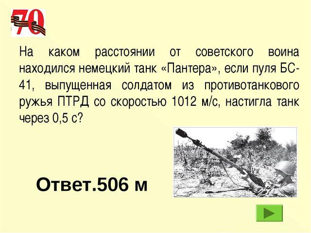 На каком расстоянии от советского воина находился немецкий танк «Пантера», е...