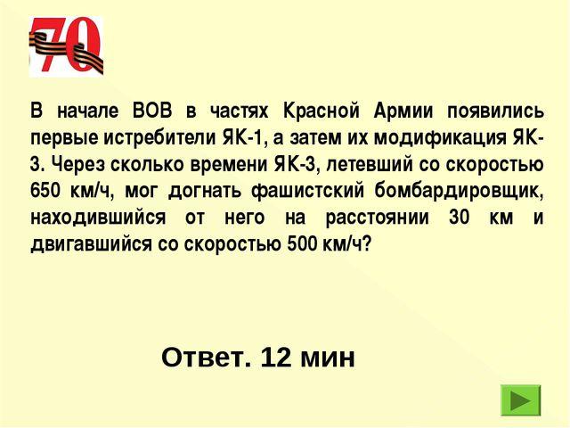 В начале ВОВ в частях Красной Армии появились первые истребители ЯК-1, а зате...