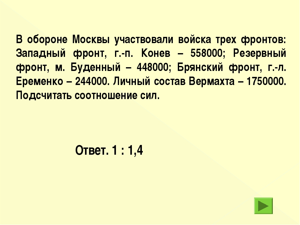 Ответ. 1 : 1,4 В обороне Москвы участвовали войска трех фронтов: Западный фро...