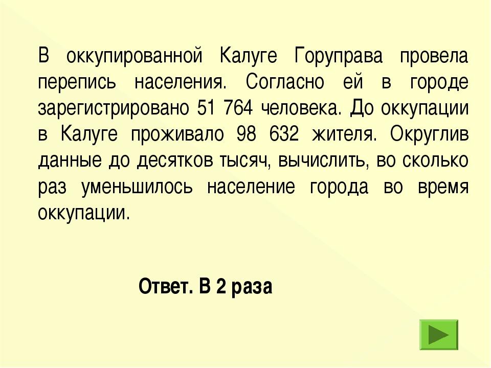 Ответ. В 2 раза В оккупированной Калуге Горуправа провела перепись населения....