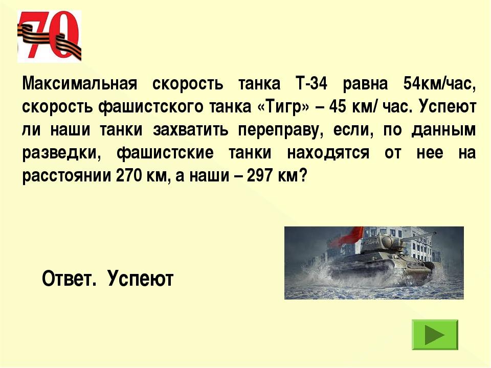 Максимальная скорость танка Т-34 равна 54км/час, скорость фашистского танка «...